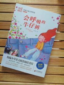 我爱阅读彩绘本 会呼吸的牛仔裤 统编小学语文配套阅读名家儿童文学作品