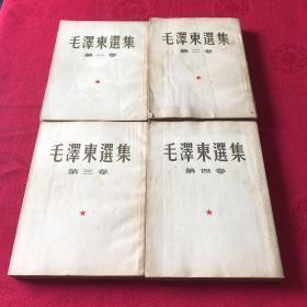 毛泽东选集 全四卷 (详情见描述 品相以图为准)