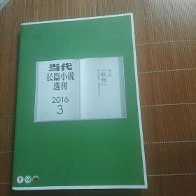 当代 长篇小说选刊 2016年第3期