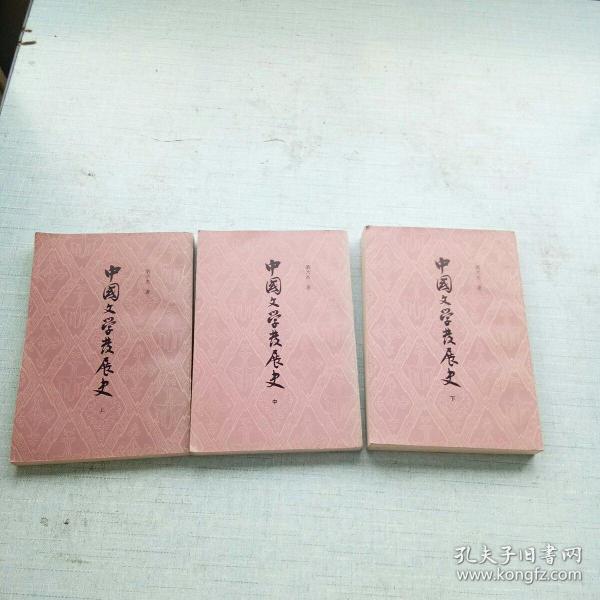 中国文学发展史