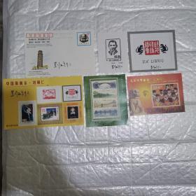 新中国著名邮票设计家刘硕仁、卢天娇签名,藏书票,邮资明信片,每一个都有签名,一套合售