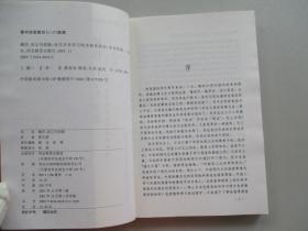 《模仿、自立与创新:近代日本学习欧美教育研究》