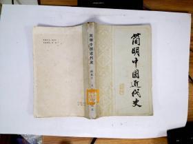 简明中国近代史