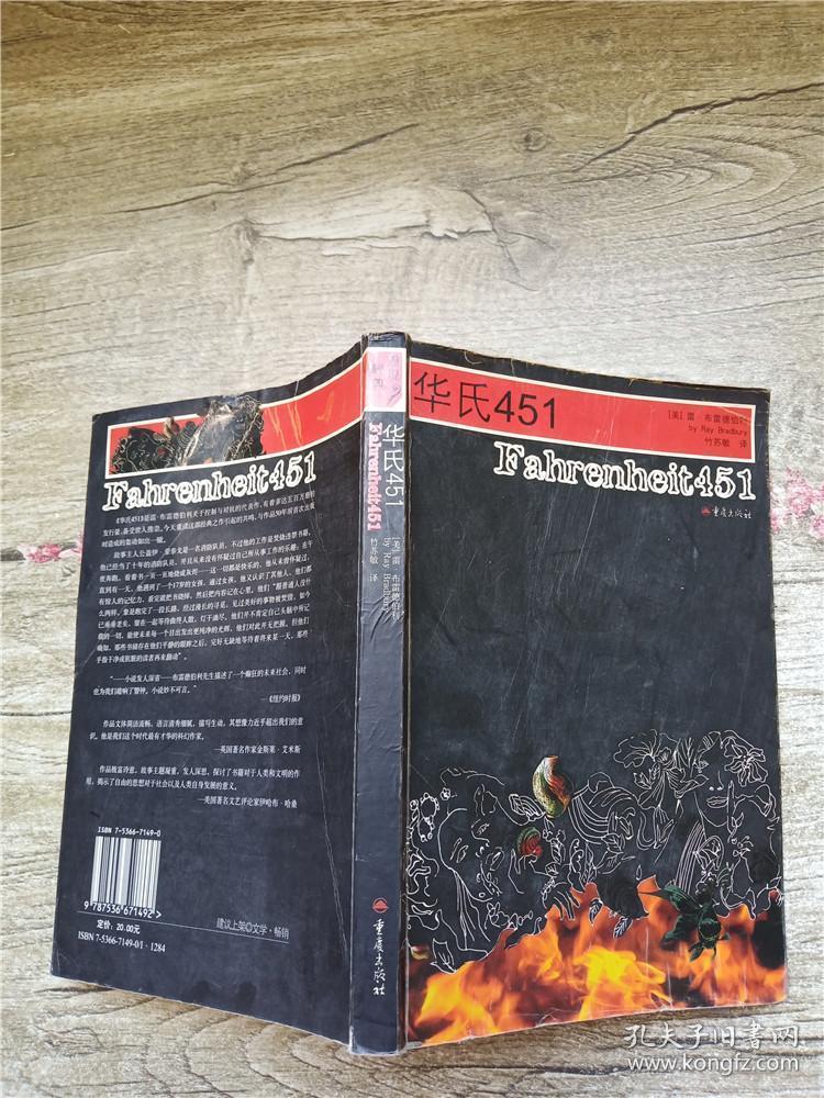 华氏451【书脊受损】【封面,封底有轻微水渍 ,不影响阅读】