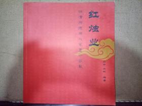 红烛业:明清师德师风笔墨珍藏展