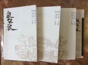 杀破狼 1-3+番外册 共4册合售