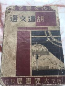 胡适文选 康德9年版