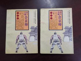 老武侠小说 温瑞安 四大名捕会京师 全二册