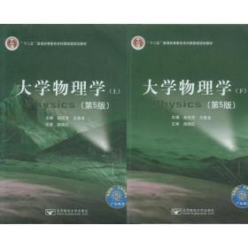 大学物理学 第五版 上下册赵近芳 9787563546558