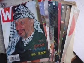 世界知识画报 1994 1-12(缺第8期)