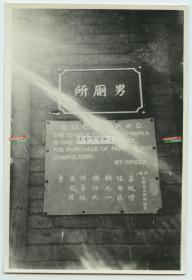 民国上海工部局工务部通告,男公共厕所门前的告示牌老照片,草纸价值每张铜元一个但此项草纸并不强卖,上海,泛银