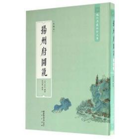 扬州府图说(美藏本 域外汉籍珍本文库 16开精装 全一册)