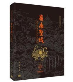 正版 正版 岭南圣域:佛山祖庙历史文化陈列(软精)