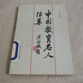 中国教育名人传略 现代第一分册