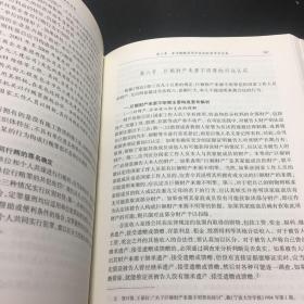 法官智库丛书:职务犯罪审判实务(精装本)