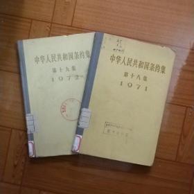 中华人民共和国条约集第18 19集