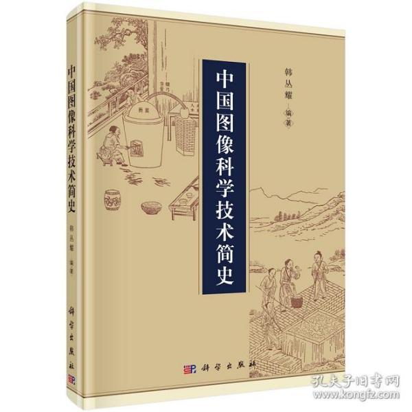 中国图像科学技术简史