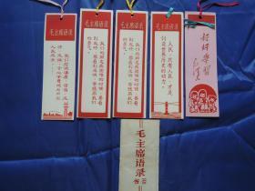 毛主席语录书签(另加一枚 共五枚