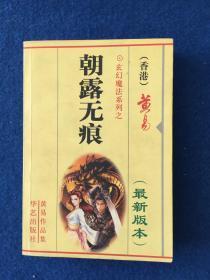 武侠小说  黄易著 玄幻魔法系列之朝露无痕