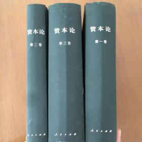 资本论(全三卷)精装 人民出版社