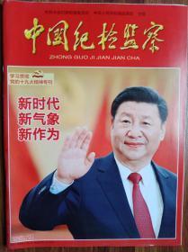 中国纪检监察【新时代、新气象、新作为】