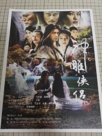 神雕侠侣刘亦菲黄晓明A4官方宣传海报彩页一张