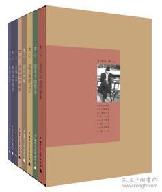 木心作品第一辑(全8册)