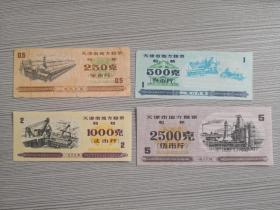 省级粮票 天津86年粮票粗粮4全 品相如图