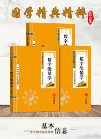 数字能量学(3本合售    2020年最新完整版教材)
