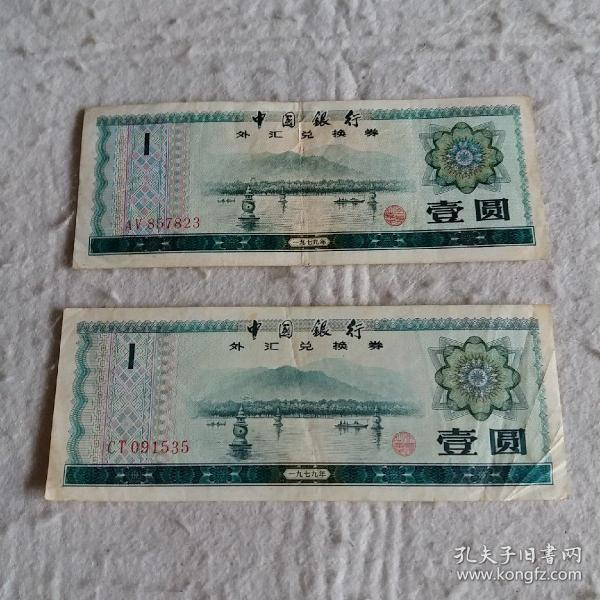 外汇兑换券壹元2枚