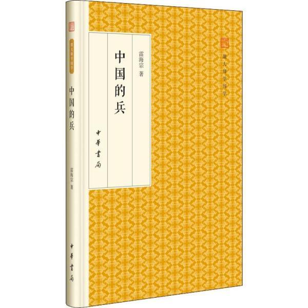 中国的兵/跟大师学国学·精装版