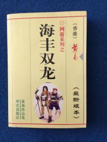 武侠小说  黄易著  网游系列之海丰双龙