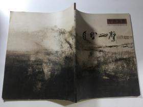 中国书画 自然之声 油画风景邀请展2013.8-9.8