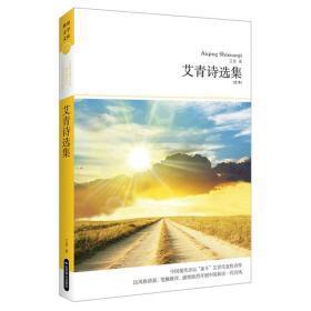【】艾青诗选集(全本)世界文学文库