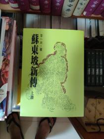 《苏东坡新传》上下册。