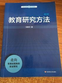教育研究方法(第二版)