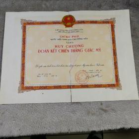 1969年援越时期 奖状证书 +画片
