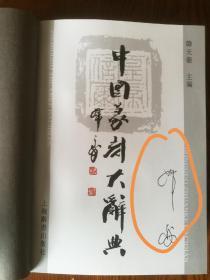 中国篆刻大辞典.韩天衡先生签字本(2003年一版一印)