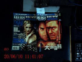 电影世界 2001.4月