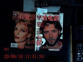 看电影 2001.6期