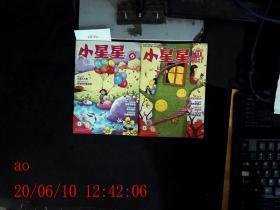 小星星高年级 2007.12.10 2008.11.6共4本