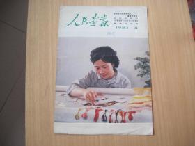 1983年8月------人民画报------封面纸------1张(货号806)
