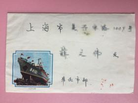 文革,实寄封,内原信,海冰101,纪念碑邮票