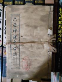 六壬神课金口诀1~7