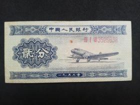 1953年贰分(保真)