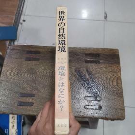 世界自然的环境(日文原版)