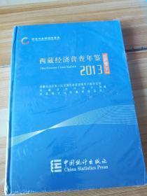 西藏经济普查年鉴 2013 拉萨卷 下