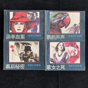 陈查礼探案选(4本一套)