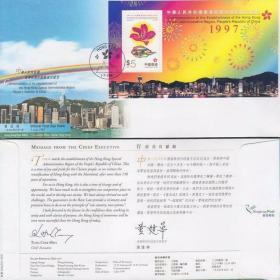 香港特别行政区成立纪念 开门票首日封 香港邮政 邮票 邮品 集邮