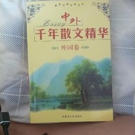 中外千年散文精华.外国卷